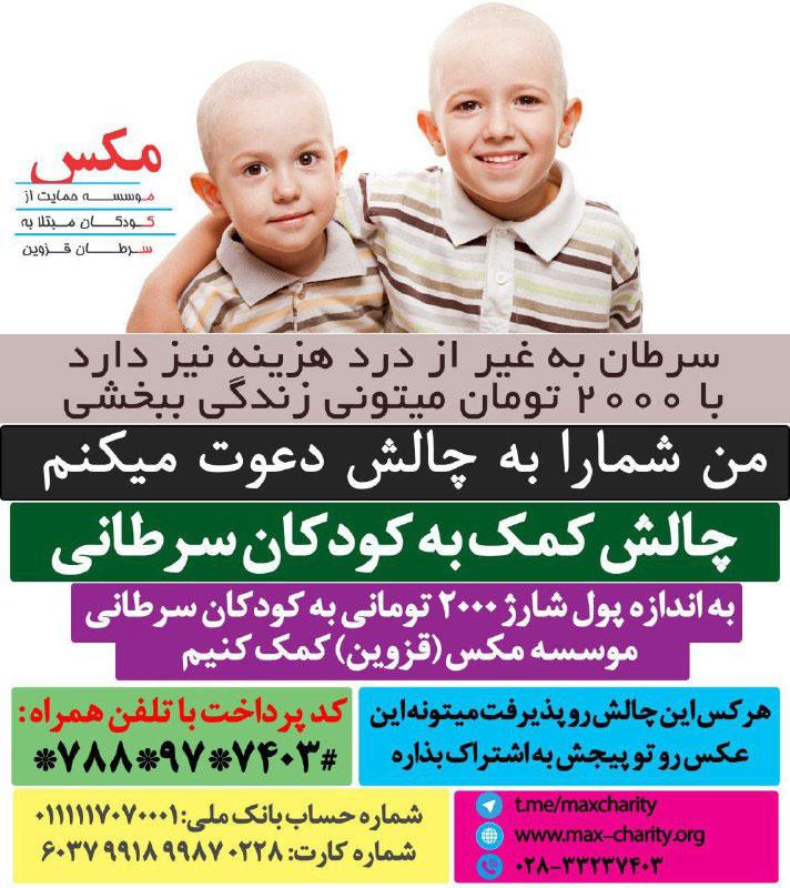 چالش بزرگ موسسه مکس قزوین