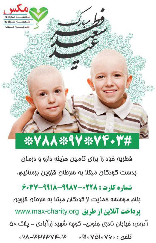 فطریه خود را برای تامین هزینه دارو و درمان بدست کودکان مبتلا به سرطان قزوین برسانیم