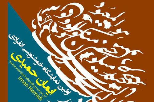 تصویر پوستر نمایشگاه خوشنویسی به نفع کودکان مبتلا به سرطان قزوین مکس
