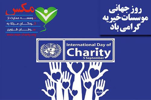 روز جهانی موسسات خیریه گرامی باد