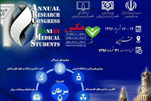 کنگره پژوهشی سالانه دانشجویان علوم پزشکی کشور