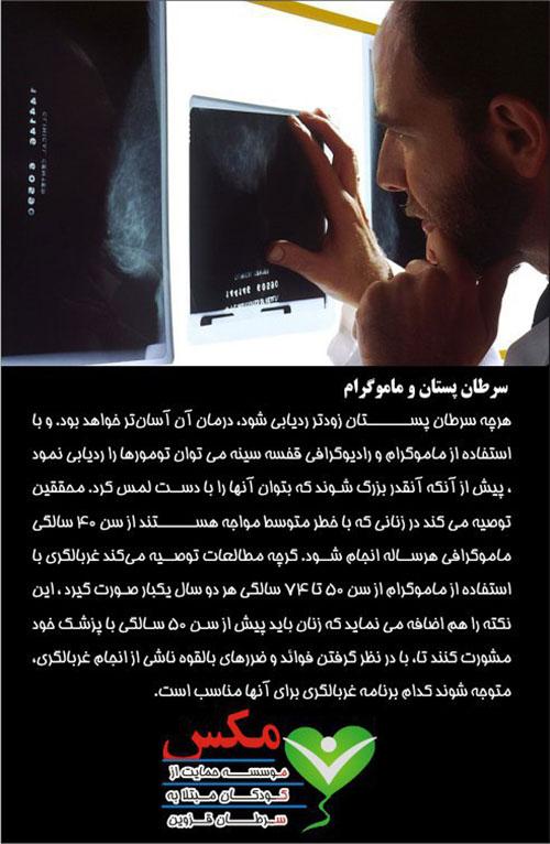 اكتبر ماه پيشگيري از سرطان سينه